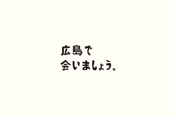 広島で会いましょう。