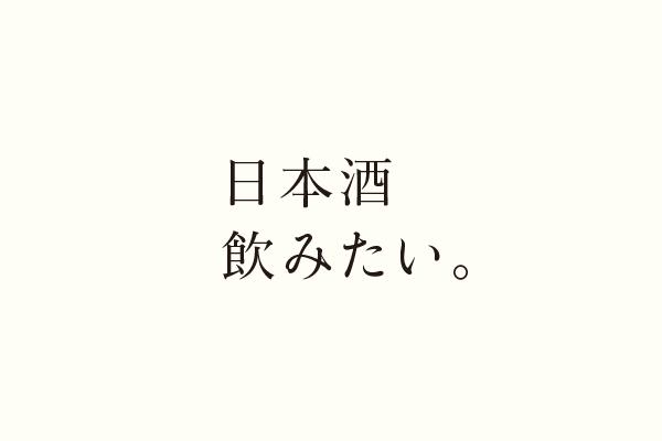 日本酒飲みたい。
