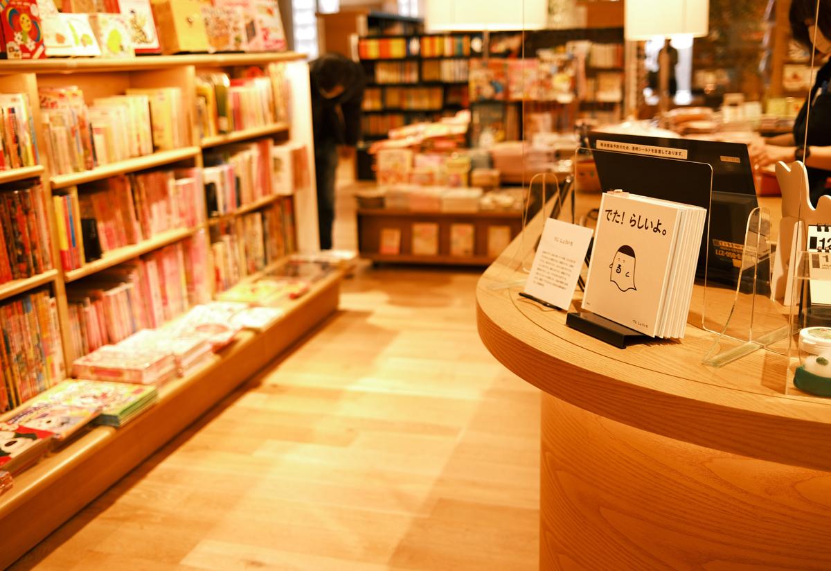 ウケるちゃん「でた! らしいよ。」レクト蔦屋書店で販売中
