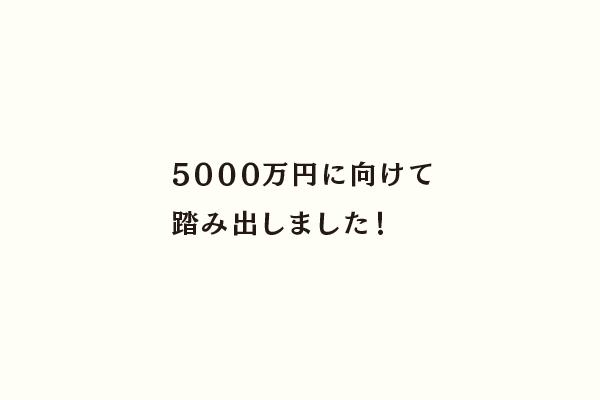 5000万円に向けて踏み出しました!