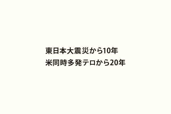 東日本大震災から10年 米同時多発テロから20年