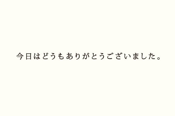 今日はどうもありがとうございました。