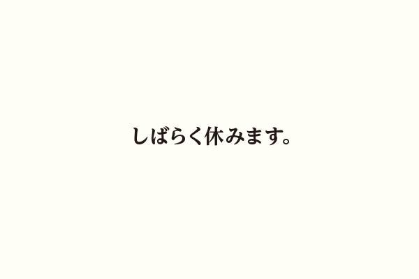 しばらく休みます。