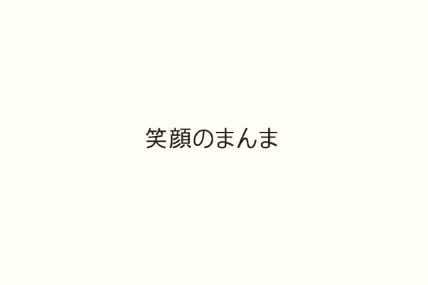 笑顔のまんま