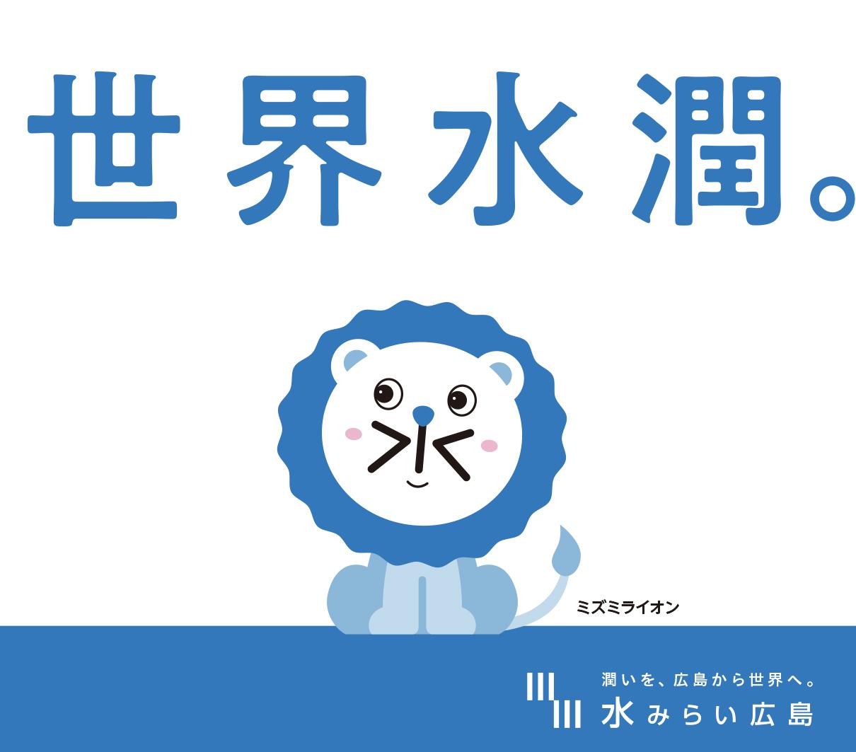水みらい広島 キャラクター、スローガン、キービジュアル