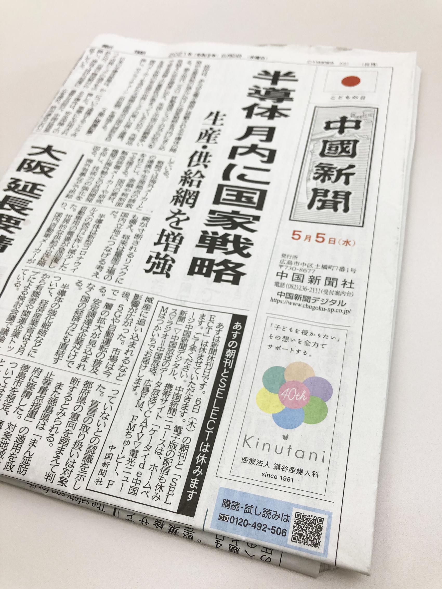 絹谷産婦人科 中国新聞題字下広告