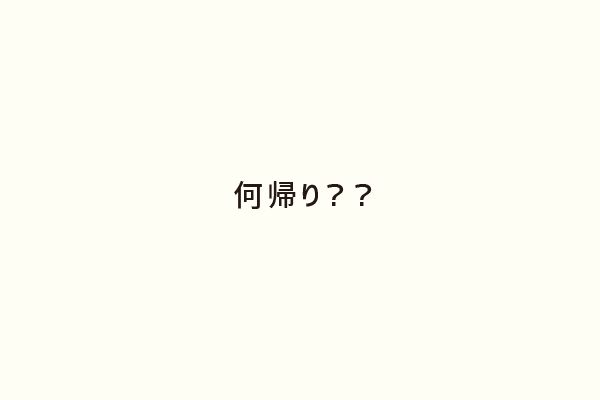 何帰り??
