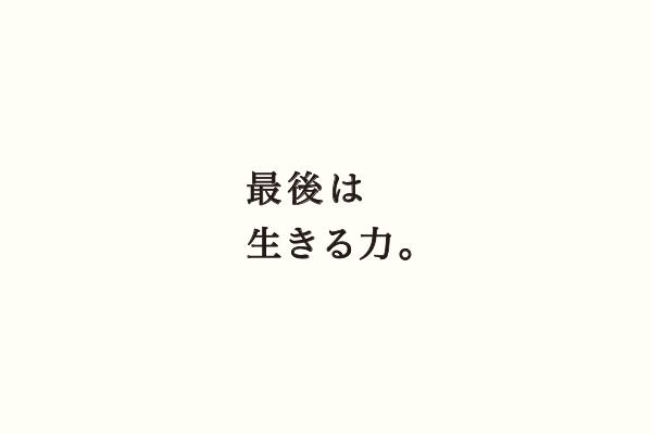 最後は生きる力。